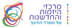 לוגו מרכז היזמות והחדשנות של משרד החינוך